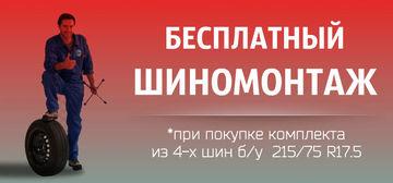 БЕСПЛАТНЫЙ шиномонтаж  при покупке 4-х шин б/у 215/75 R17.5