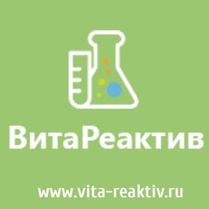 ООО ВитаРеактив (ГК ВитаХим)  г. Дзержинск