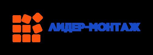 ООО Лидер-Монтаж